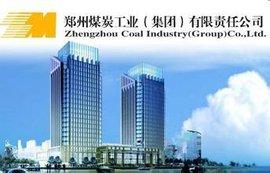 郑州煤碳工业有限公司.jpg