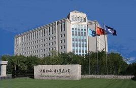 中国船舶重工集团公司.jpg