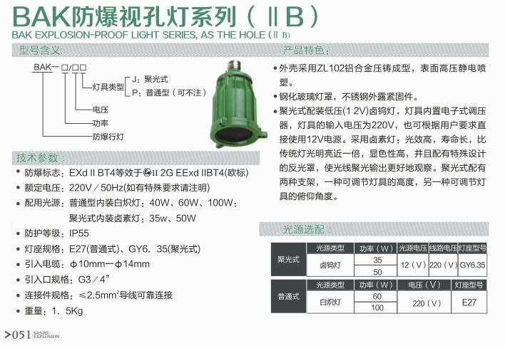 BAK易胜博视孔灯系列(IIB)