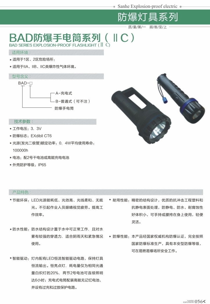 BAD易胜博手电筒系列(IIC)