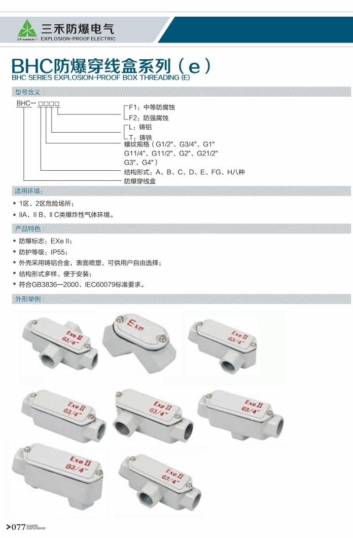 BHC易胜博穿线盒系列(e)