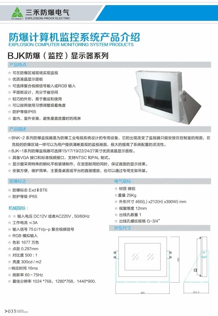01-BJK易胜博计算机(监控)系统(3).jpg