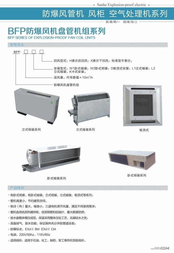 BFP易胜博风机盘管机组系列