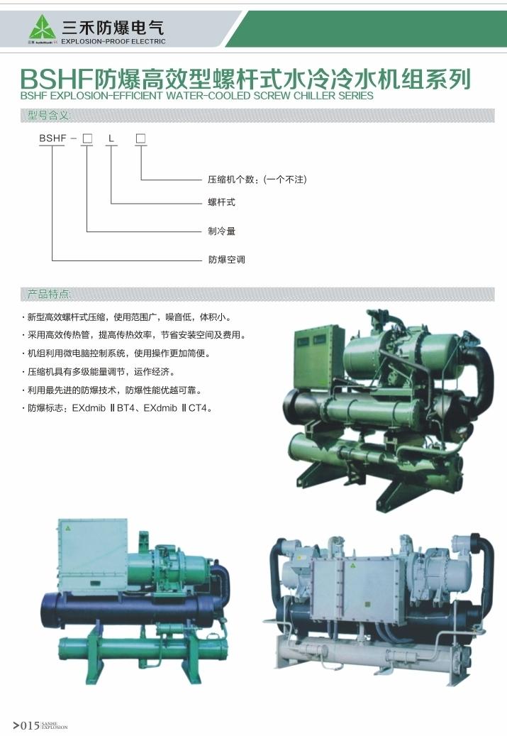 BSHF好运彩快三app高效型螺杆式水冷冷水机组系列