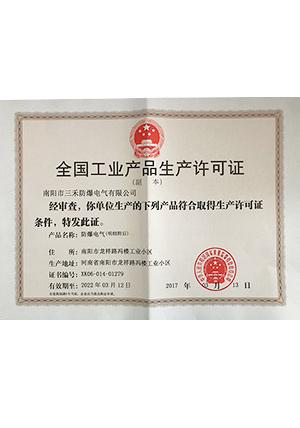 生产许可证(3)